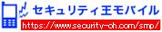 セキュリティ王モバイル
