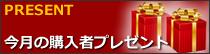 今月の購入者プレゼント