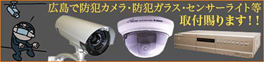 広島で防犯カメラ・防犯ガラス・センサーライト等取付賜ります!!