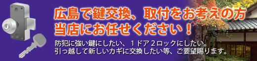 広島で鍵交換、取付をお考えの方当店にお任せください!