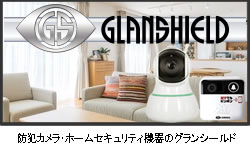 Glanshield(グランシールド)