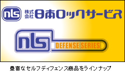 日本ロックサービス