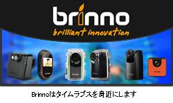 brinno(ブリンノ)