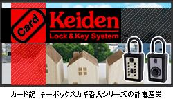 Keiden(計電産業)