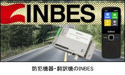インベス(INBES)