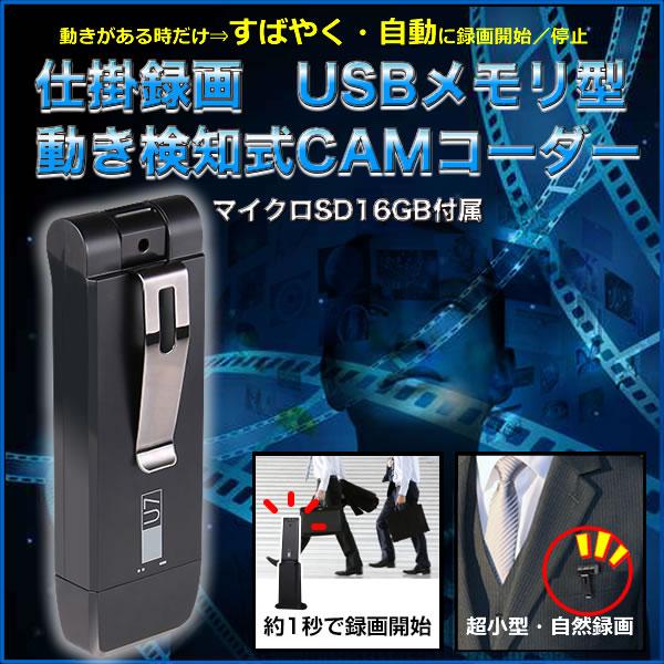 仕掛録画 USBメモリ型 動き検知式CAMコーダー マイクロSD16GB付属