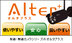 Alter+(オルタプラス)