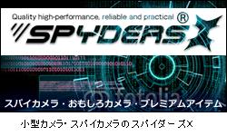 SPYDERS(スパイダーズX)