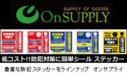 OnSUPPLY(オンサプライ)