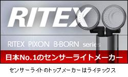 RITEX(ライテックス)