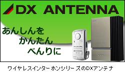 DXアンテナ