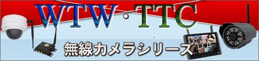 WTW TTC無線カメラシリーズ