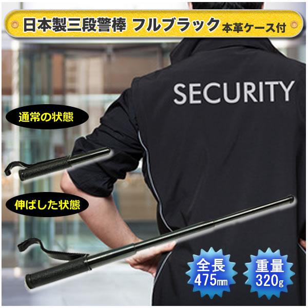 日本製三段警棒 フルブラック 本革ケース付