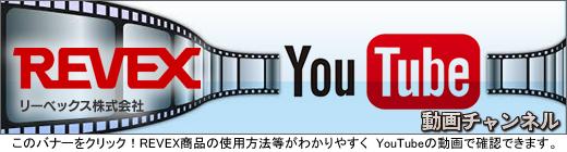 このバナーをクリック!REVEX商品の使用方法等がわかりやすく YouTubeの動画で確認できます。