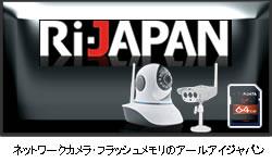 Ri-JAPAN(アールアイジャパン)