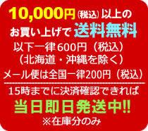 10,000円以上のお買い上げで送料無料